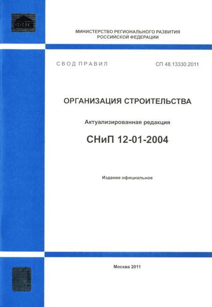 СП 48.13330.2011 Организация строительства