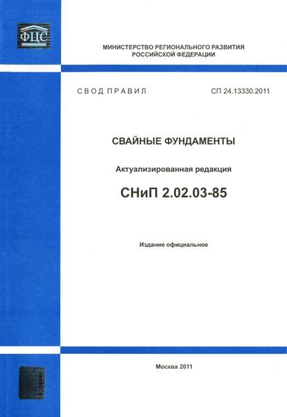 СП 24.13330.2011 Свайные фундаменты