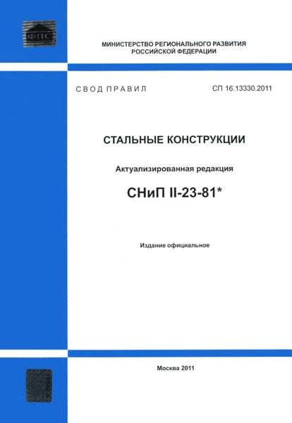 СП 16.13330.2011 Стальные конструкции