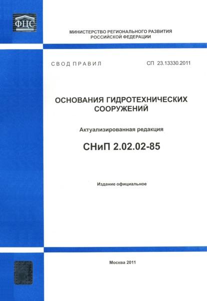 СП 23.13330.2011 Основания гидротехнических сооружений