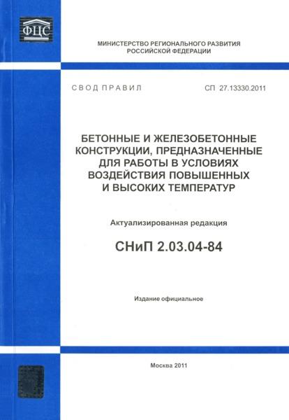 СП 27.13330.2011 Бетонные и железобетонные конструкции, предназначенные для работы в условиях воздействия повышенных и высоких температур