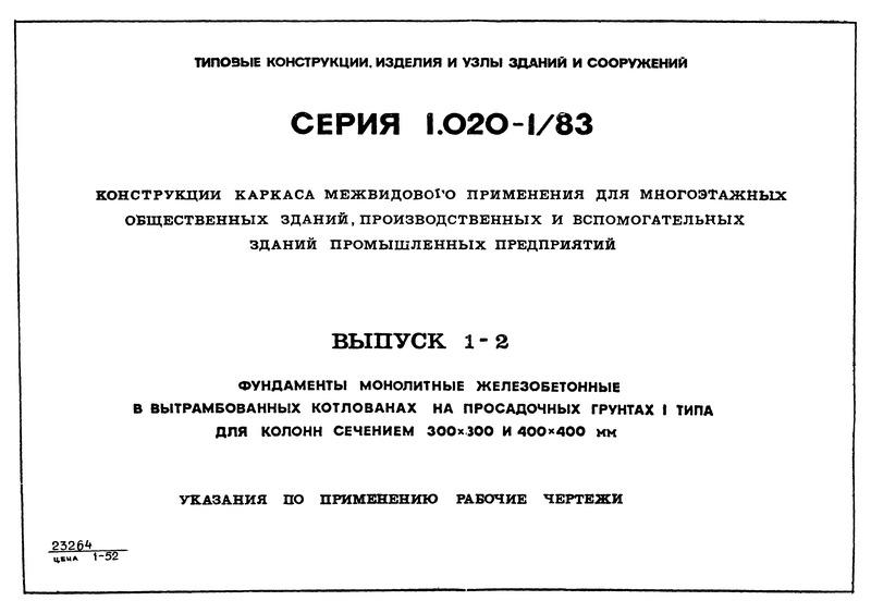 Продукция ООО Бетокон  Завод железобетонных конструкций СПб