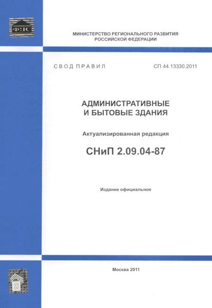 СП 44.13330.2011 Административные и бытовые здания