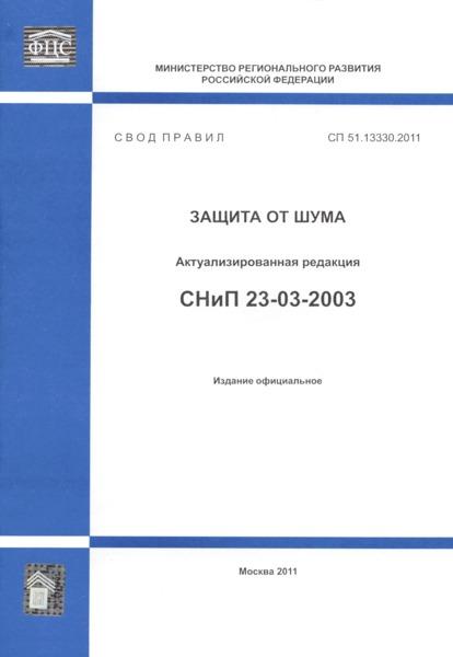 СП 51.13330.2011 Защита от шума