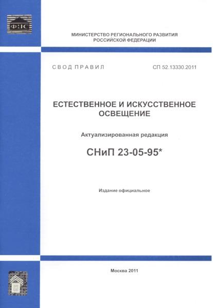 СП 52.13330.2011 Естественное и искусственное освещение