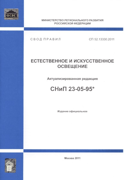 �� 52.13330.2011 ������������ � ������������� ���������