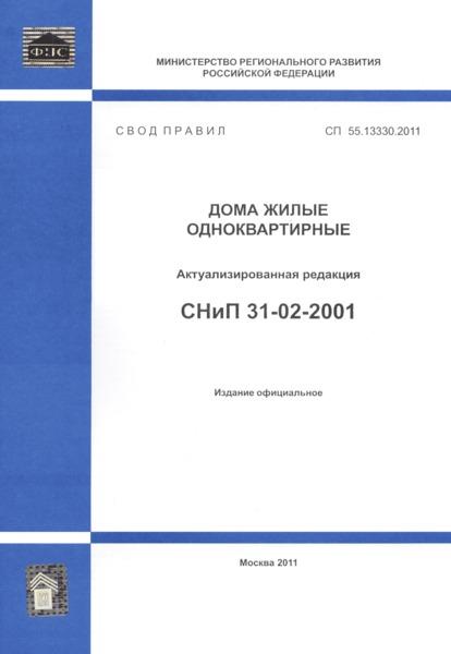 СП 55.13330.2011 Дома жилые одноквартирные