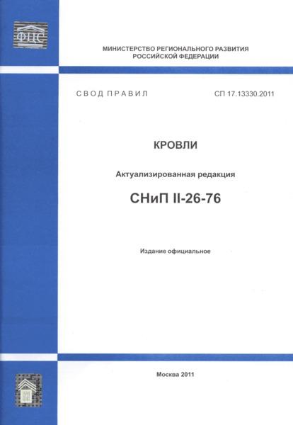 СП 17.13330.2011 Кровли