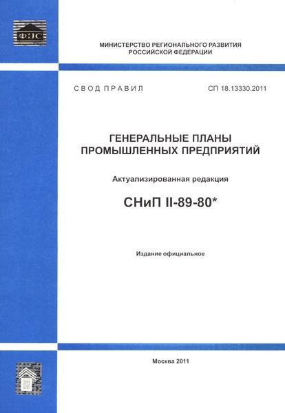 СП 18.13330.2011 Генеральные планы промышленных предприятий
