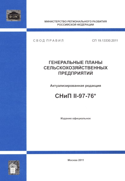 СП 19.13330.2011 Генеральные планы сельскохозяйственных предприятий