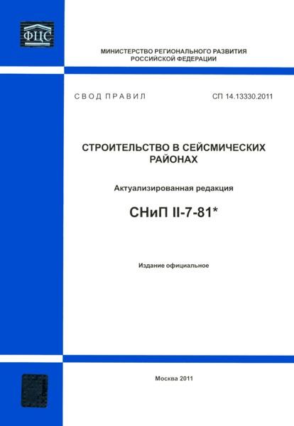СП 14.13330.2011 Строительство в сейсмических районах