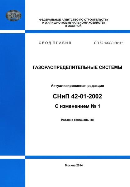 СП 62.13330.2011* Газораспределительные системы