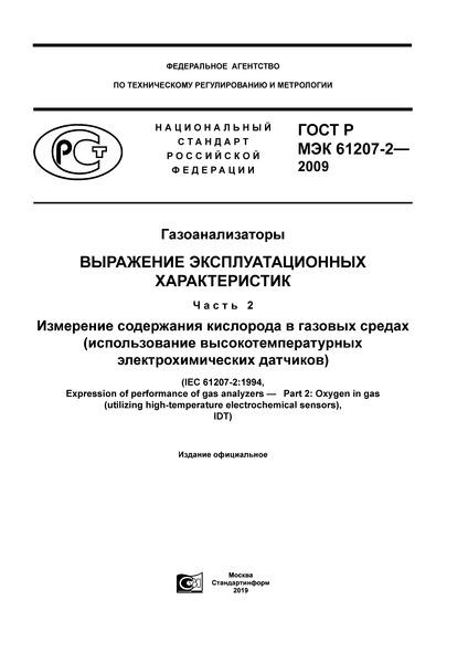 ГОСТ Р МЭК 61207-2-2009 Газоанализаторы. Выражение эксплуатационных характеристик. Часть 2. Измерение содержания кислорода в газовых средах (использование высокотемпературных электрохимических датчиков)