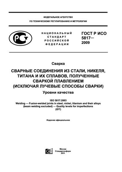 ГОСТ Р ИСО 5817-2009 Сварка. Сварные соединения из стали, никеля, титана и их сплавов, полученные сваркой плавлением (исключая лучевые способы сварки). Уровни качества