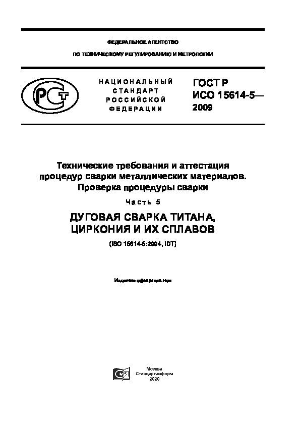 ГОСТ Р ИСО 15614-5-2009 Технические требования и аттестация процедур сварки металлических материалов. Проверка процедуры сварки. Часть 5. Дуговая сварка титана, циркония и их сплавов