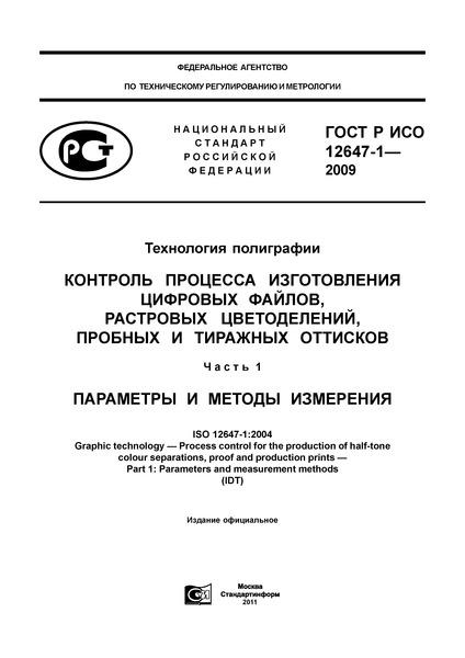 ГОСТ Р ИСО 12647-1-2009 Технология полиграфии. Контроль процесса изготовления цифровых файлов и цветоделенных растров, пробных и тиражных оттисков. Часть 1. Параметры и методы измерения