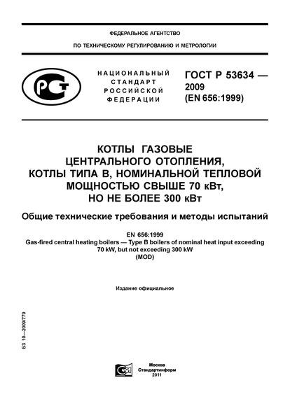 ГОСТ Р 53634-2009 Котлы газовые центрального отопления, котлы типа В, номинальной тепловой мощностью свыше 70 кВт, но не более 300 кВт. Общие технические требования и методы испытаний
