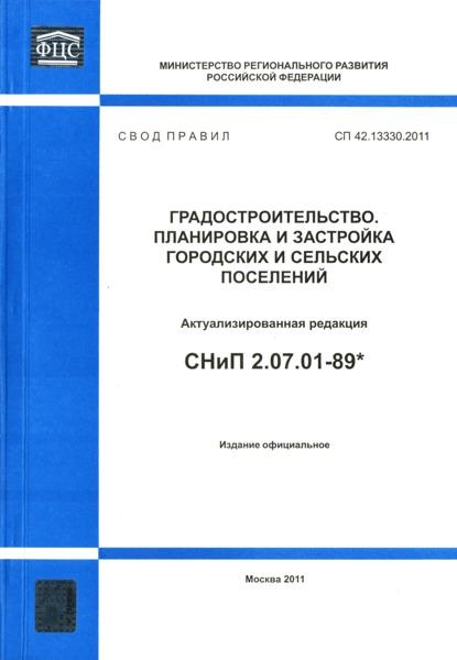 �� 42.13330.2011 ������������������. ���������� � ��������� ��������� � �������� ���������