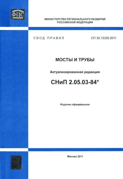 СП 35.13330.2011 Мосты и трубы