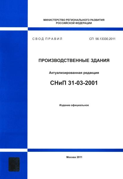 СП 56.13330.2011 Производственные здания