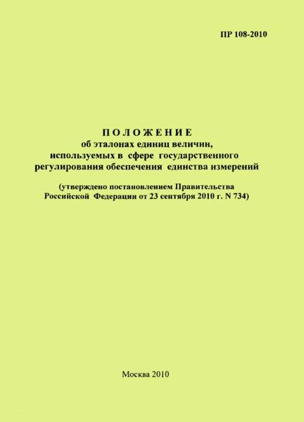 ПР 108-2010 Положение об эталонах единиц величин, используемых в сфере государственного регулирования обеспечения единства измерений