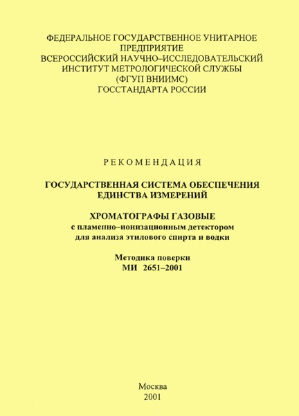МИ 2651-2001 Государственная система обеспечения единства измерений. Хроматографы газовые с пламенно-ионизационным детектором для анализа этилового спирта и водки. Методика поверки