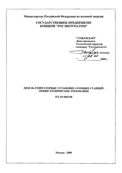 РД ЭО 0052-00 Дизель-генераторные установки атомных станций. Общие технические требования