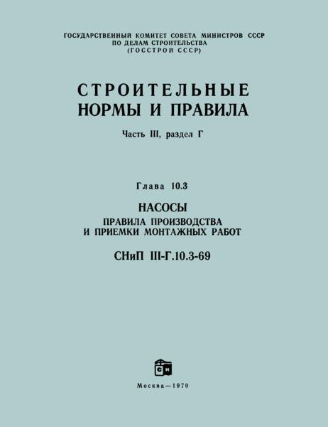 СНиП III-Г.10.3-69 Насосы. Правила производства и приемки монтажных работ