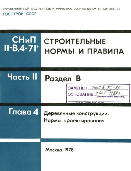 СНиП II-В.4-71* Деревянные конструкции. Нормы проектирования