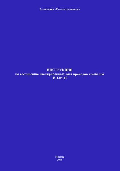 И 1.09-10 Инструкция по соединению изолированных жил проводов и кабелей