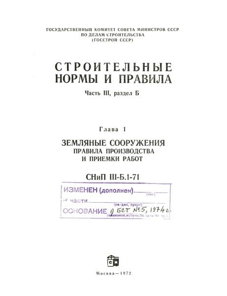 СНиП III-Б.1-71 Земляные сооружения. Правила производства и приемки работ