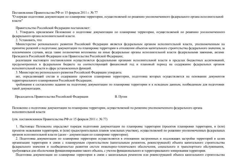 Положение о подготовке документации по планировке территории, осуществляемой по решению уполномоченного федерального органа исполнительной власти