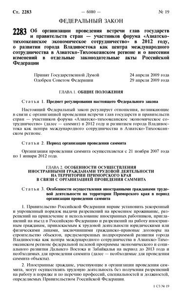 Федеральный закон 93-ФЗ Об организации проведения встречи глав государств и правительств стран - участников форума
