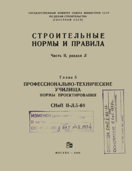 СНиП II-Л.5-68 Профессионально-технические училища. Нормы проектирования