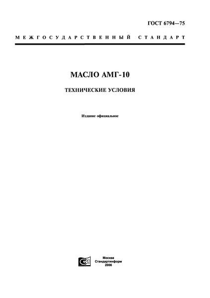 ГОСТ 6794-75 Масло АМГ-10. Технические условия