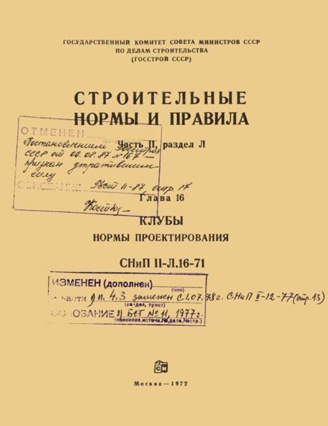 СНиП II-Л.16-71 Клубы. Нормы проектирования