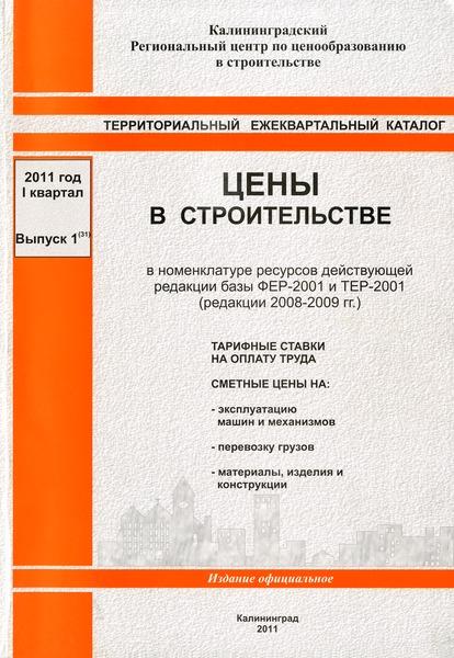 Выпуск 1(31) Территориальный ежеквартальный каталог