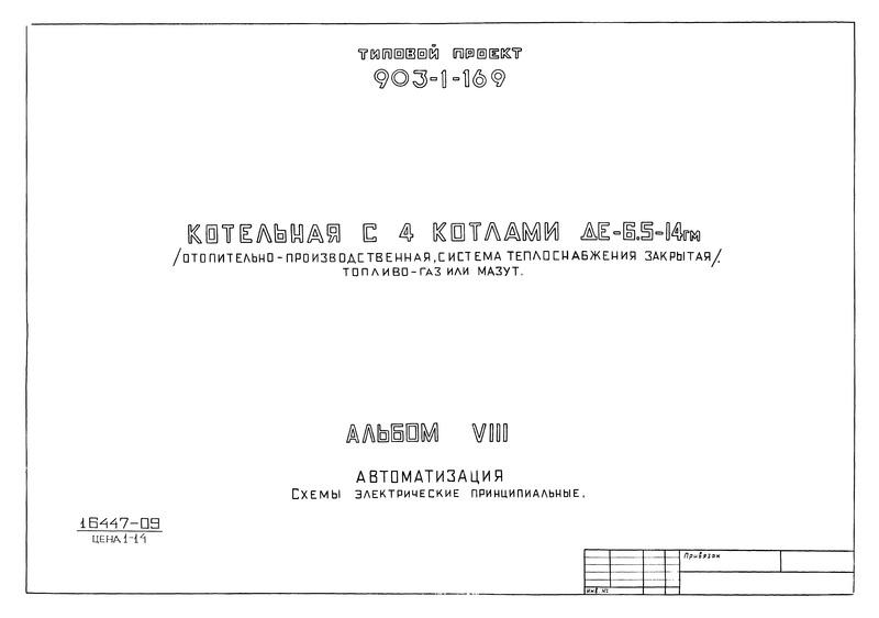 Типовой проект 903-1-169 Альбом VIII.  Автоматизация.  Схемы электрические принципиальные.