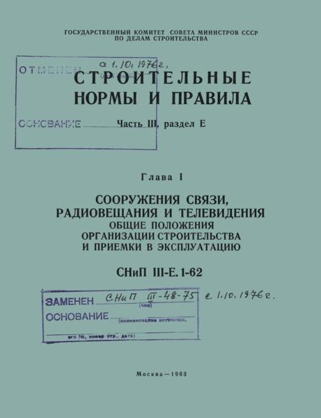 СНиП III-Е.1-62 Сооружения связи, радиовещания и телевидения. Общие положения организации строительства и приемки в эксплуатацию