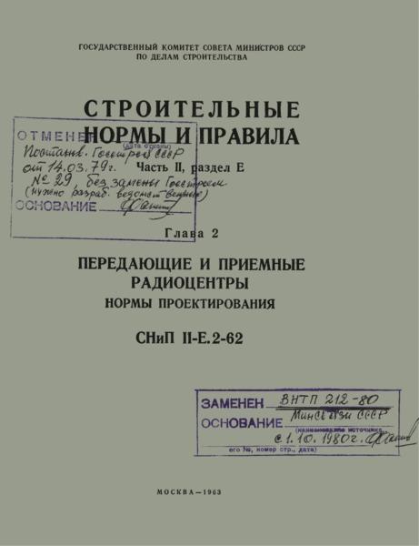 СНиП II-Е.2-62 Передающие и приемные радиоцентры. Нормы проектирования