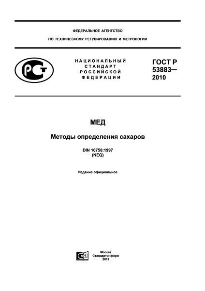 ГОСТ Р 53883-2010 Мед. Метод определения сахаров