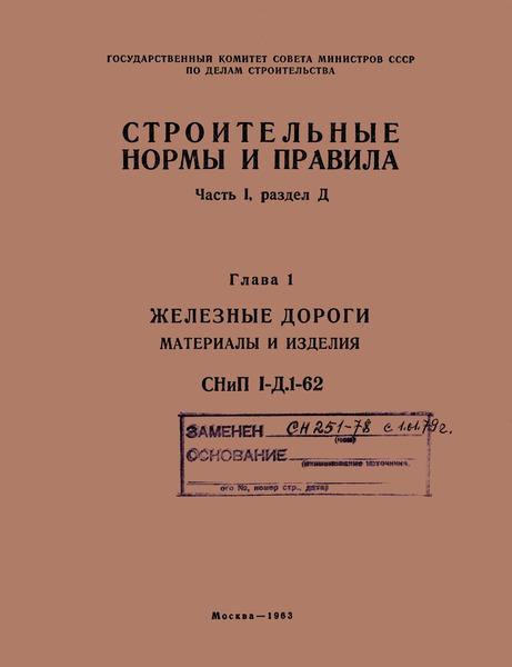 СНиП I-Д.1-62 Железные дороги. Материалы и изделия