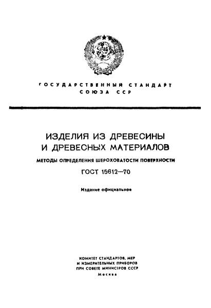 ГОСТ 15612-70 Изделия из древесины и древесных материалов. Методы определения параметров шероховатости поверхности