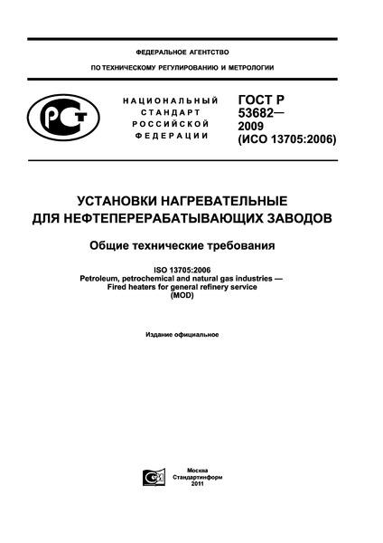ГОСТ Р 53682-2009 Установки нагревательные для нефтеперерабатывающих заводов. Общие технические требования
