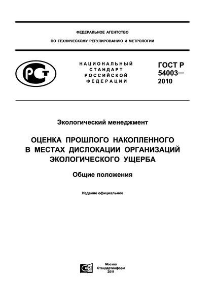 ГОСТ Р 54003-2010 Экологический менеджмент. Оценка прошлого, накопленного в местах дислокации организаций, экологического ущерба. Общие положения