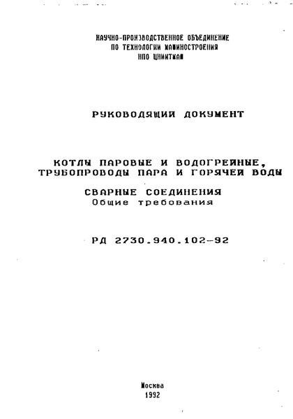 РД 2730.940.102-92 СКАЧАТЬ БЕСПЛАТНО