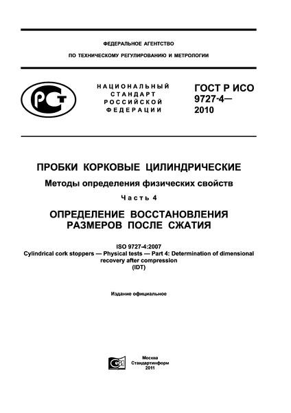 ГОСТ Р ИСО 9727-4-2010 Пробки корковые цилиндрические. Методы определения физических свойств. Часть 4. Определение восстановления размеров после сжатия