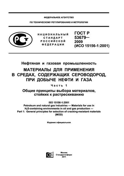 ГОСТ Р 53679-2009 Нефтяная и газовая промышленность. Материалы для применения в средах, содержащих сероводород, при добыче нефти и газа. Часть 1. Общие принципы выбора материалов, стойких к растрескиванию