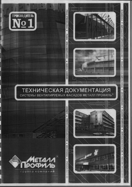 Техническая документация. Системы вентилируемых фасадов металл профиль
