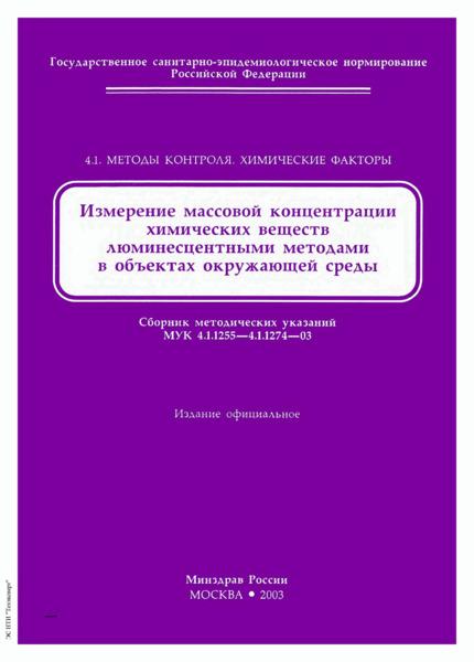 МУК 4.1.1256-03 Измерение массовой концентрации цинка флуориметрическим методом в пробах питьевой воды и воды поверхностных и подземных источников водопользования